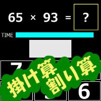無料ゲーム「瞬算力~掛け割り編」