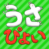 カジュアルゲーム「うさぴょい」